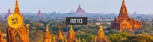 ויזה למיאנמר (בורמה)