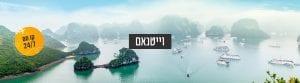 ויזה לוייטנאם